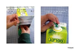 מיץ משפריץ- מתיחה