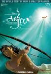 Arjun_film_poster