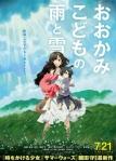 okami_Kodomo_no_Ame_to_Yuki_poster (1)